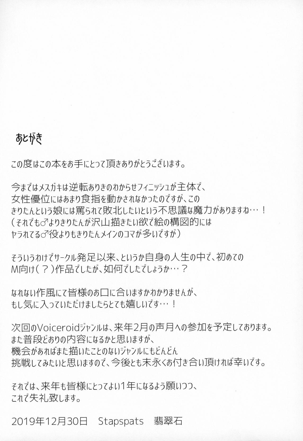 Tohoku Kiritan ni Yowami o Nigirarete Kuro Stocking Ashi de Choukyou Sarete Buzama Kuppuku Shasei Shichau Hon 19