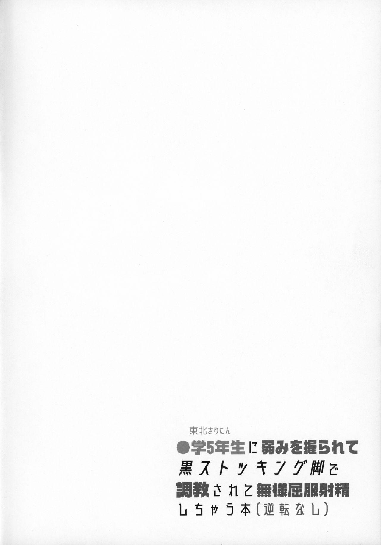 Tohoku Kiritan ni Yowami o Nigirarete Kuro Stocking Ashi de Choukyou Sarete Buzama Kuppuku Shasei Shichau Hon 2