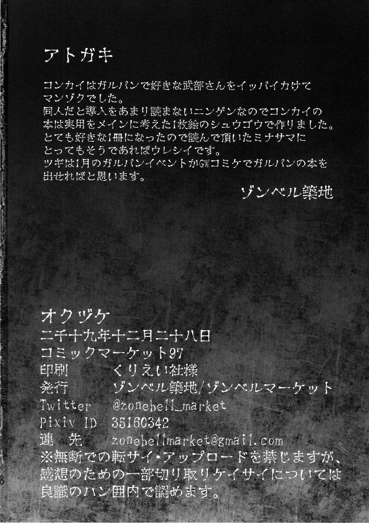 Kareshi ga Dekita Takebe Saori-san ga Zetsurin Chinpo de Tobu made Okasareru Hon 16