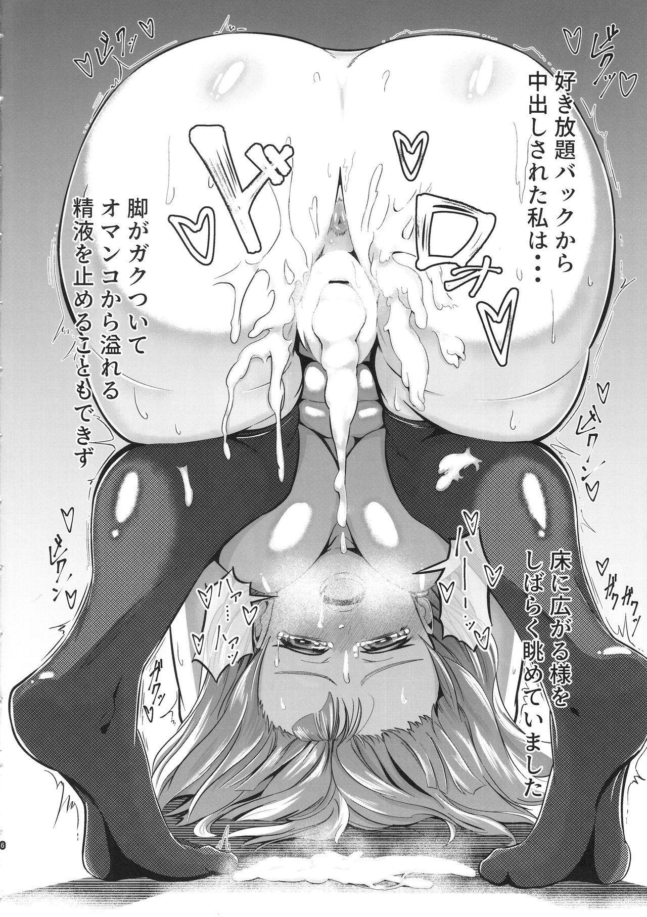 Kareshi ga Dekita Takebe Saori-san ga Zetsurin Chinpo de Tobu made Okasareru Hon 4