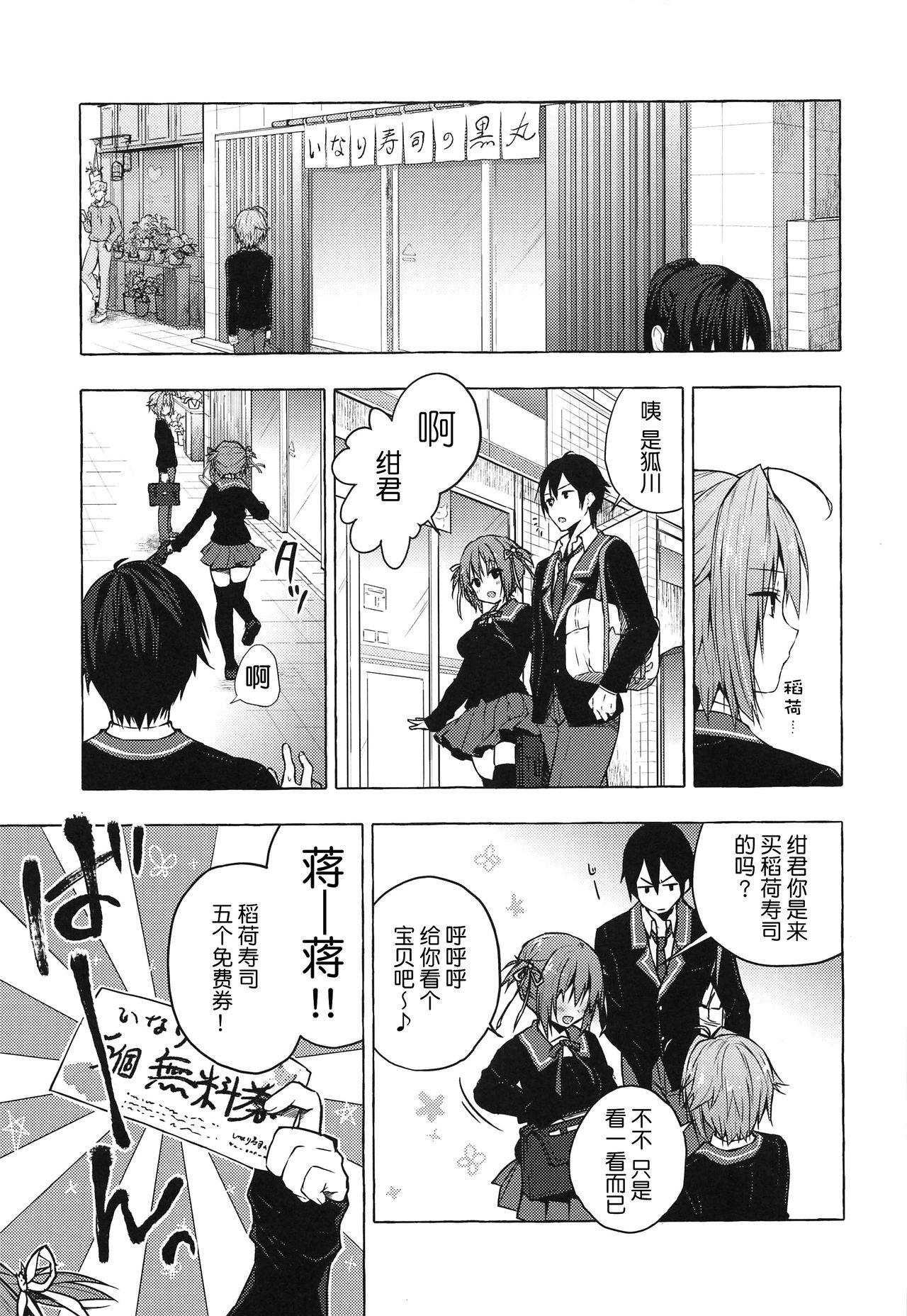 (COMIC1☆15) [KINOKONOMI (konomi)] Nyancology 8 -Otomari ni Kita Nekoda-san to no Himitsu- [Chinese] [路过的rlx个人练习汉化] 9