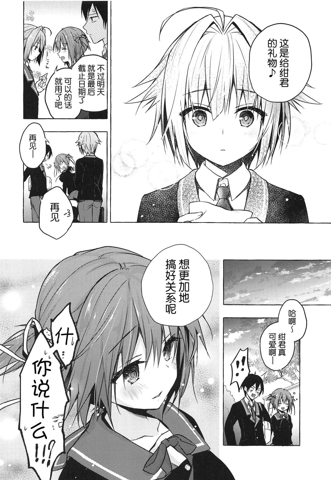(COMIC1☆15) [KINOKONOMI (konomi)] Nyancology 8 -Otomari ni Kita Nekoda-san to no Himitsu- [Chinese] [路过的rlx个人练习汉化] 10