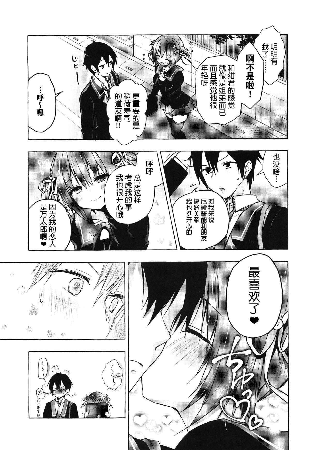 (COMIC1☆15) [KINOKONOMI (konomi)] Nyancology 8 -Otomari ni Kita Nekoda-san to no Himitsu- [Chinese] [路过的rlx个人练习汉化] 11