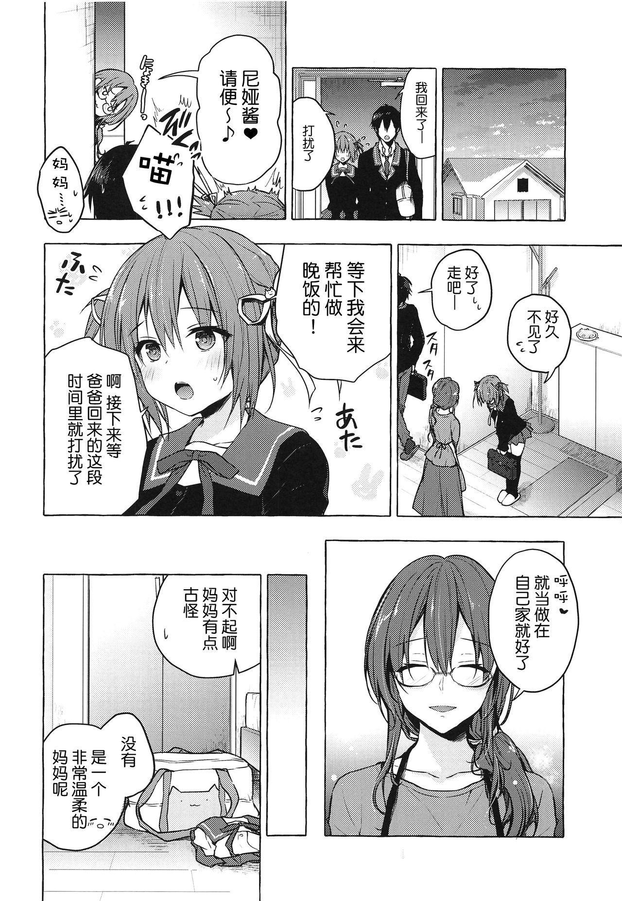 (COMIC1☆15) [KINOKONOMI (konomi)] Nyancology 8 -Otomari ni Kita Nekoda-san to no Himitsu- [Chinese] [路过的rlx个人练习汉化] 12