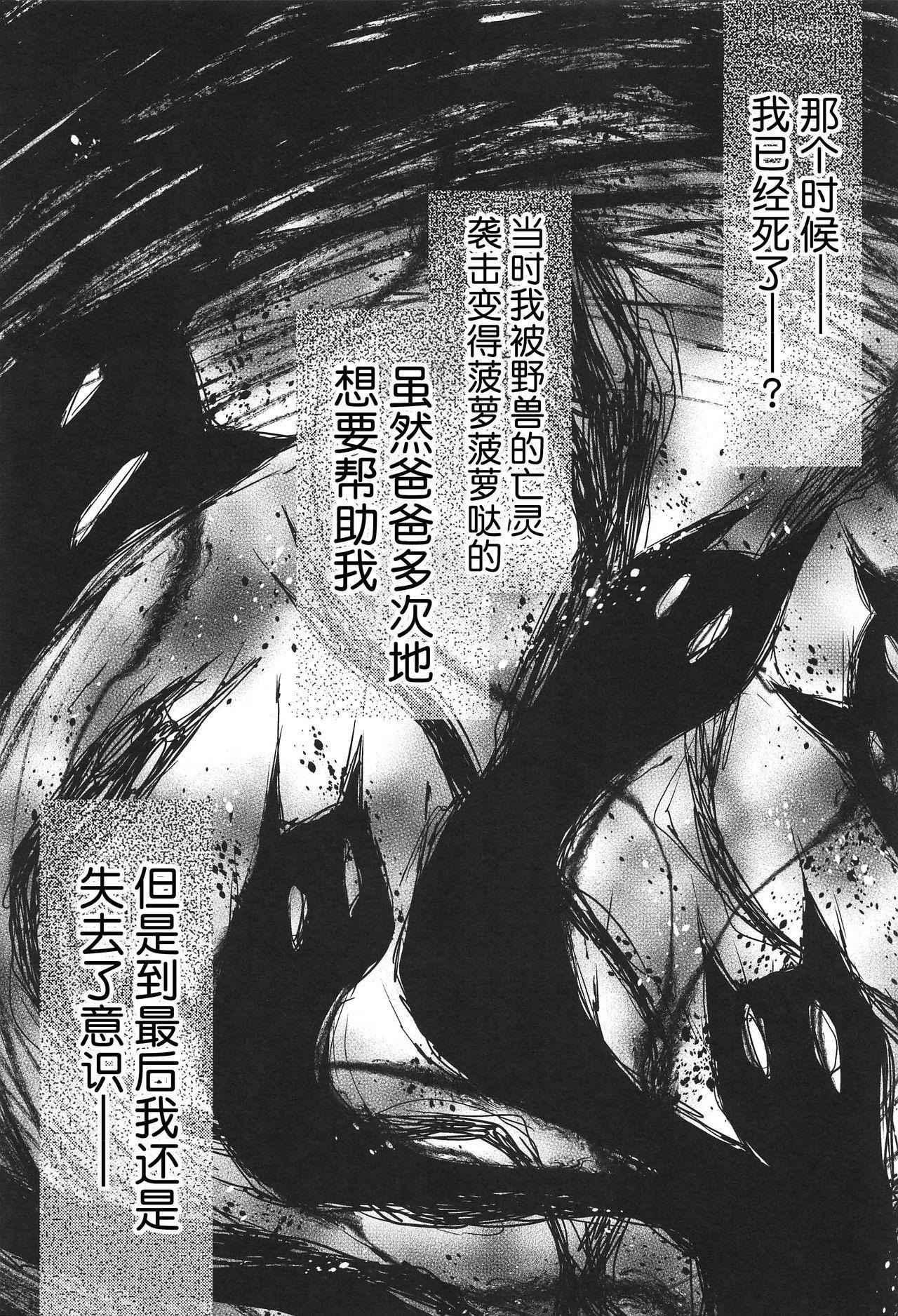 (COMIC1☆15) [KINOKONOMI (konomi)] Nyancology 8 -Otomari ni Kita Nekoda-san to no Himitsu- [Chinese] [路过的rlx个人练习汉化] 1