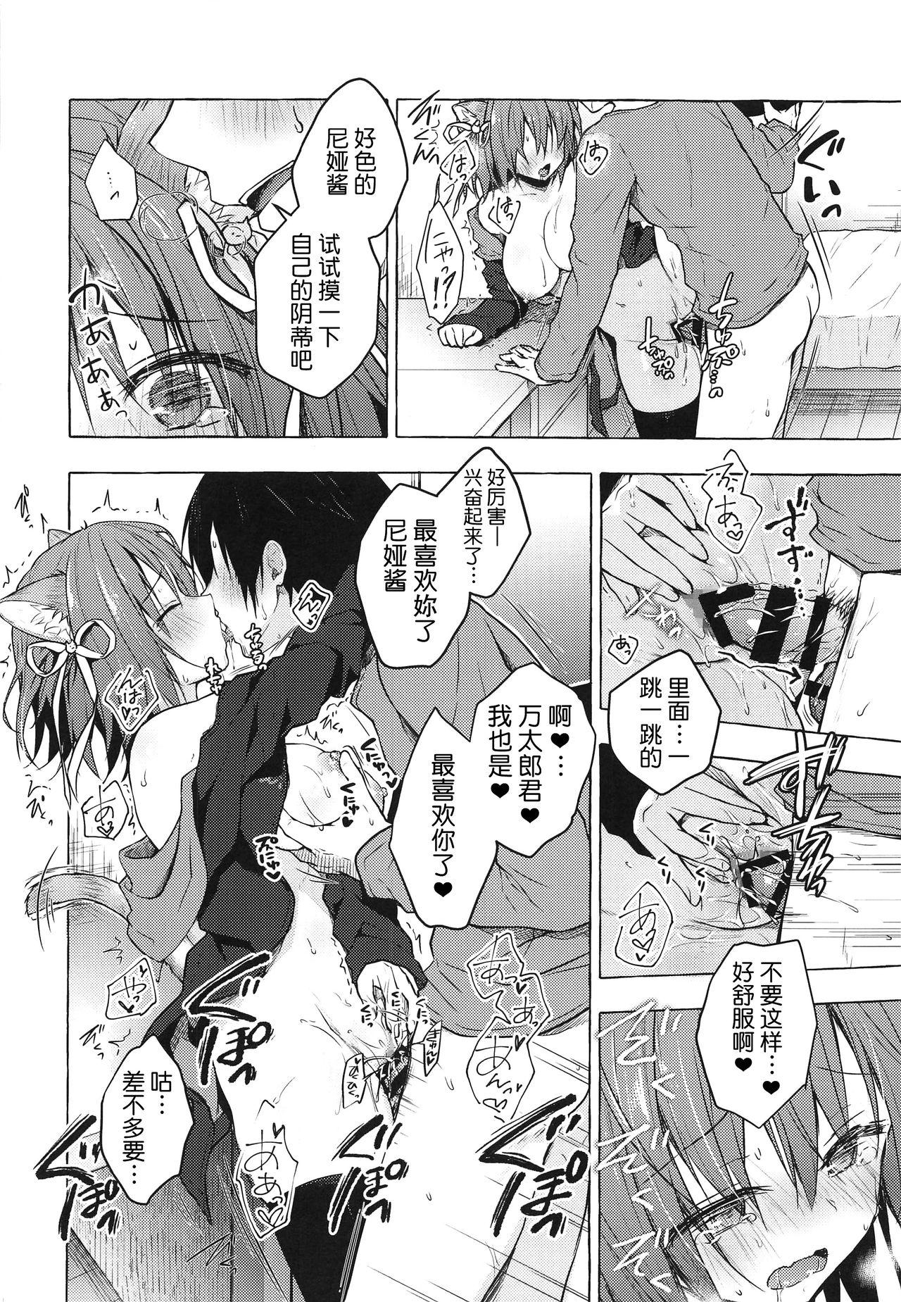 (COMIC1☆15) [KINOKONOMI (konomi)] Nyancology 8 -Otomari ni Kita Nekoda-san to no Himitsu- [Chinese] [路过的rlx个人练习汉化] 22