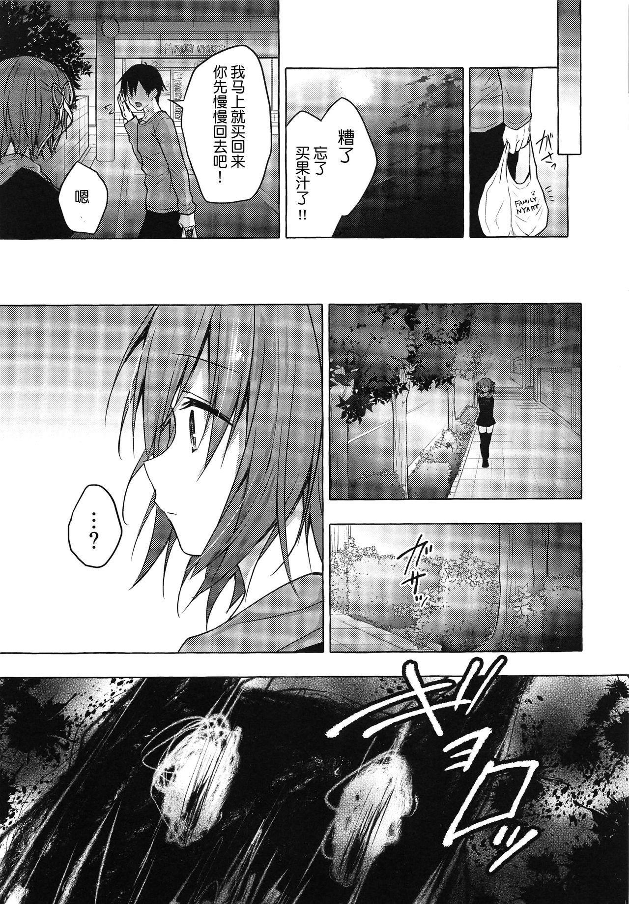 (COMIC1☆15) [KINOKONOMI (konomi)] Nyancology 8 -Otomari ni Kita Nekoda-san to no Himitsu- [Chinese] [路过的rlx个人练习汉化] 25