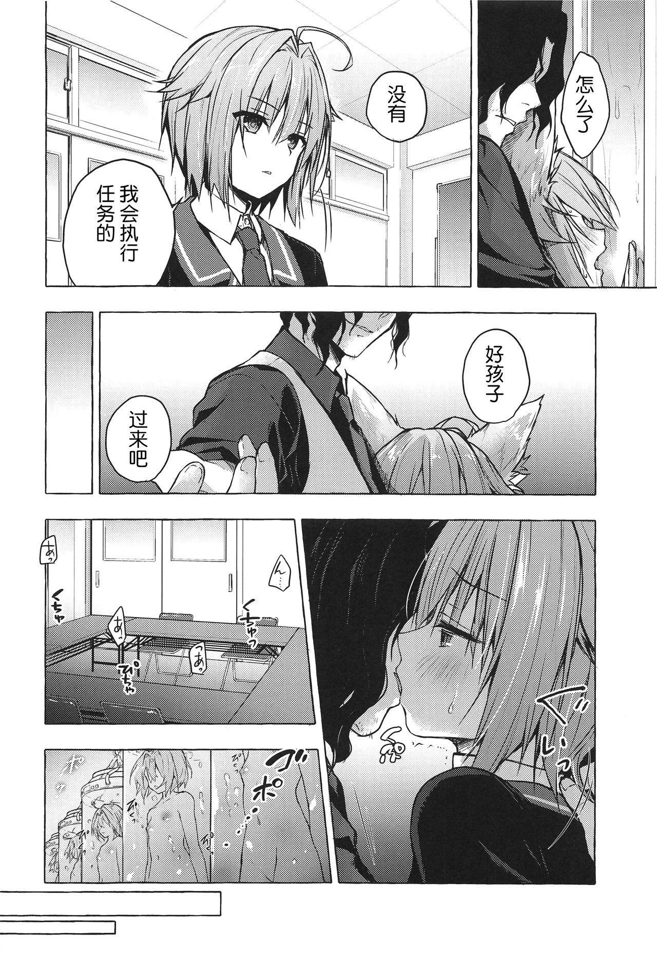 (COMIC1☆15) [KINOKONOMI (konomi)] Nyancology 8 -Otomari ni Kita Nekoda-san to no Himitsu- [Chinese] [路过的rlx个人练习汉化] 6