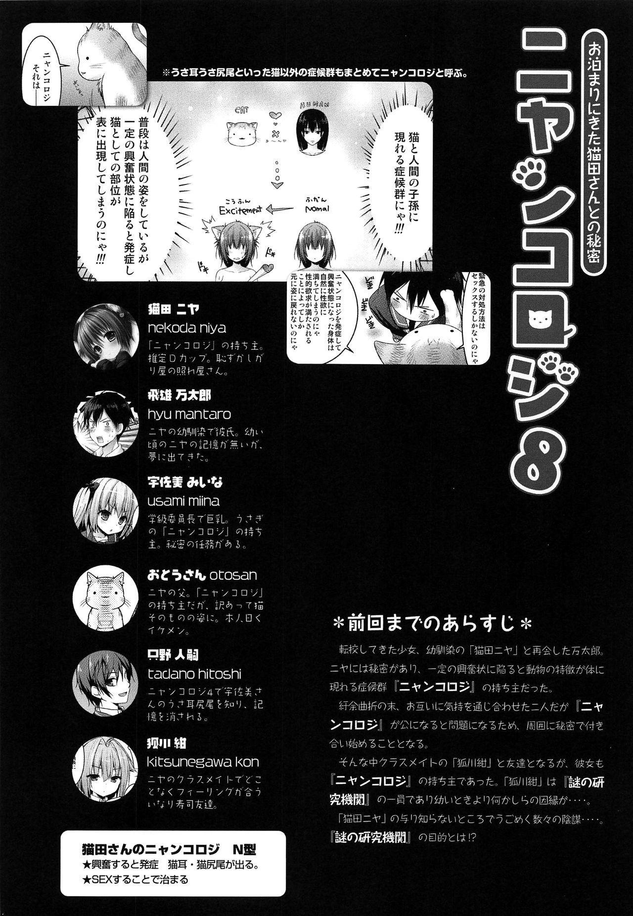 (COMIC1☆15) [KINOKONOMI (konomi)] Nyancology 8 -Otomari ni Kita Nekoda-san to no Himitsu- [Chinese] [路过的rlx个人练习汉化] 8