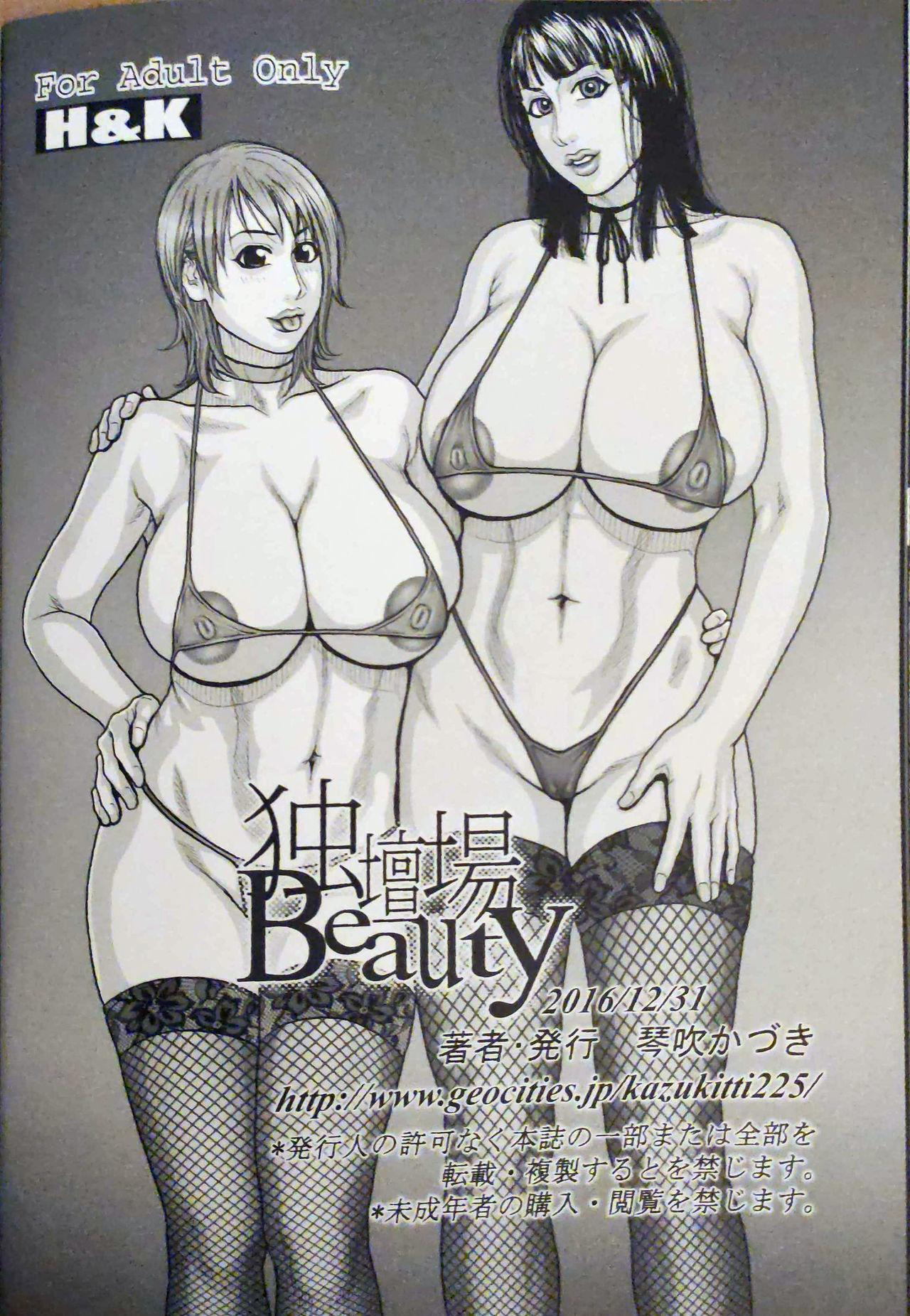 Kazuki Kotobuki 独壇場Beauty 28