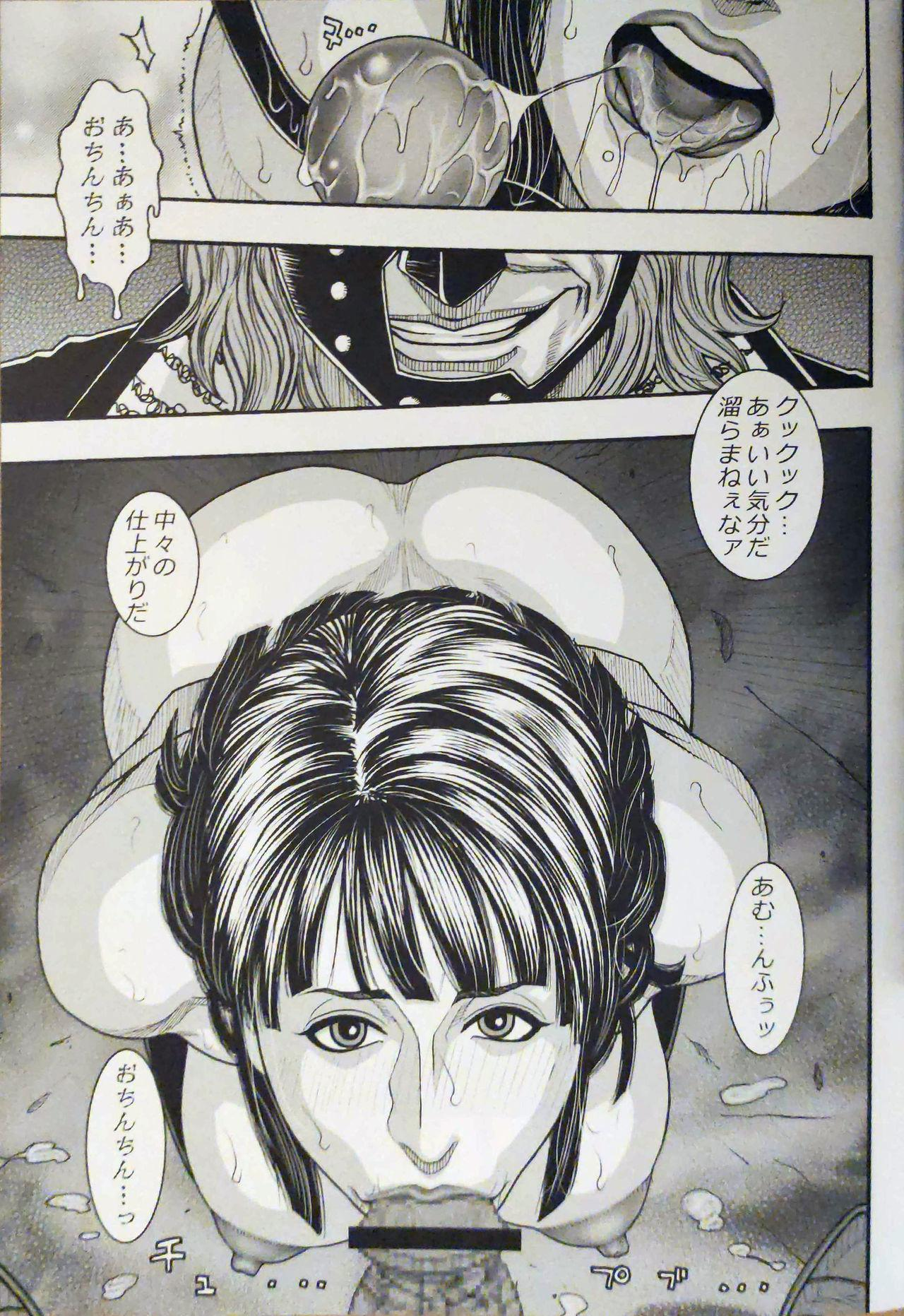 Kazuki Kotobuki 独壇場Beauty 7