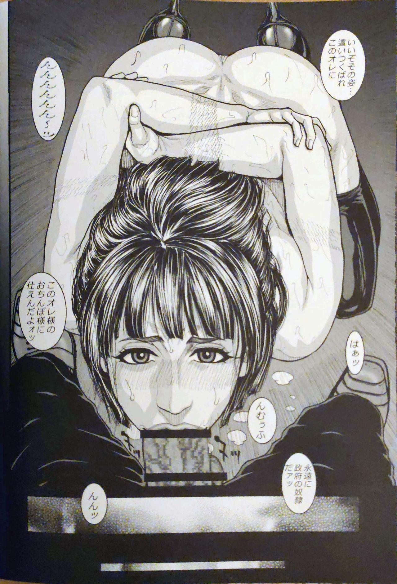 Kazuki Kotobuki 独壇場Beauty 8