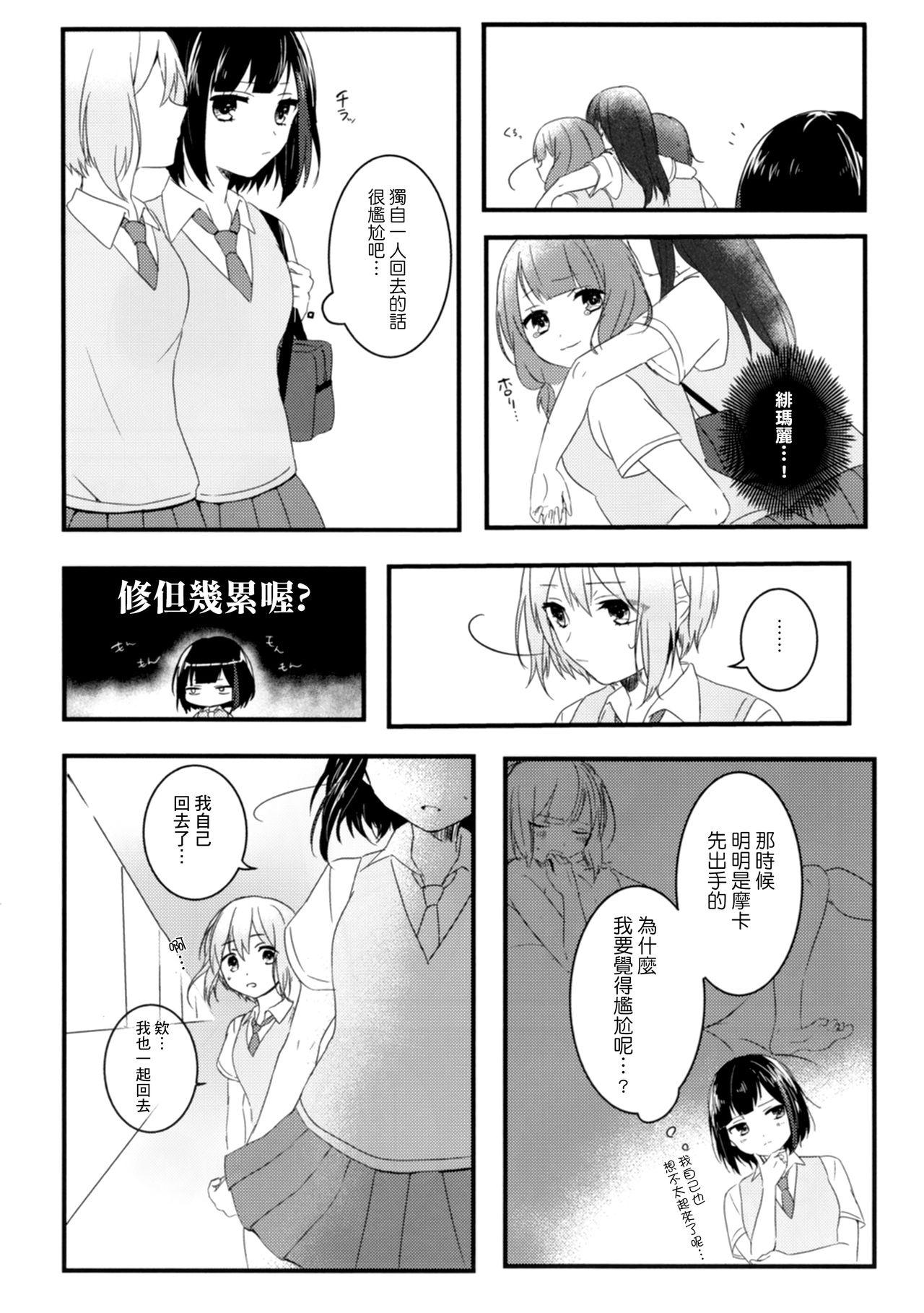 Secret relationship 10