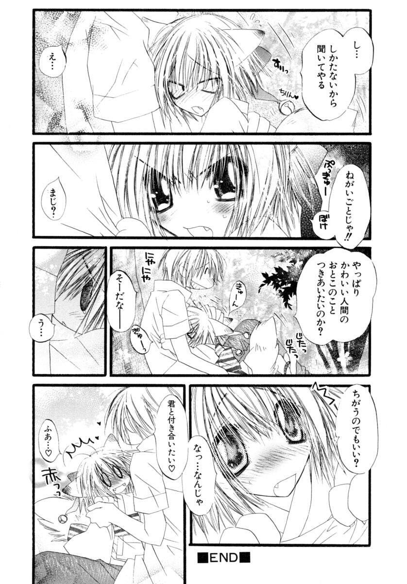 Shounen Shikou 15 - Shounen Shikou S 99