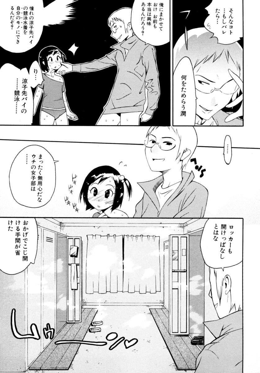 Shounen Shikou 15 - Shounen Shikou S 102