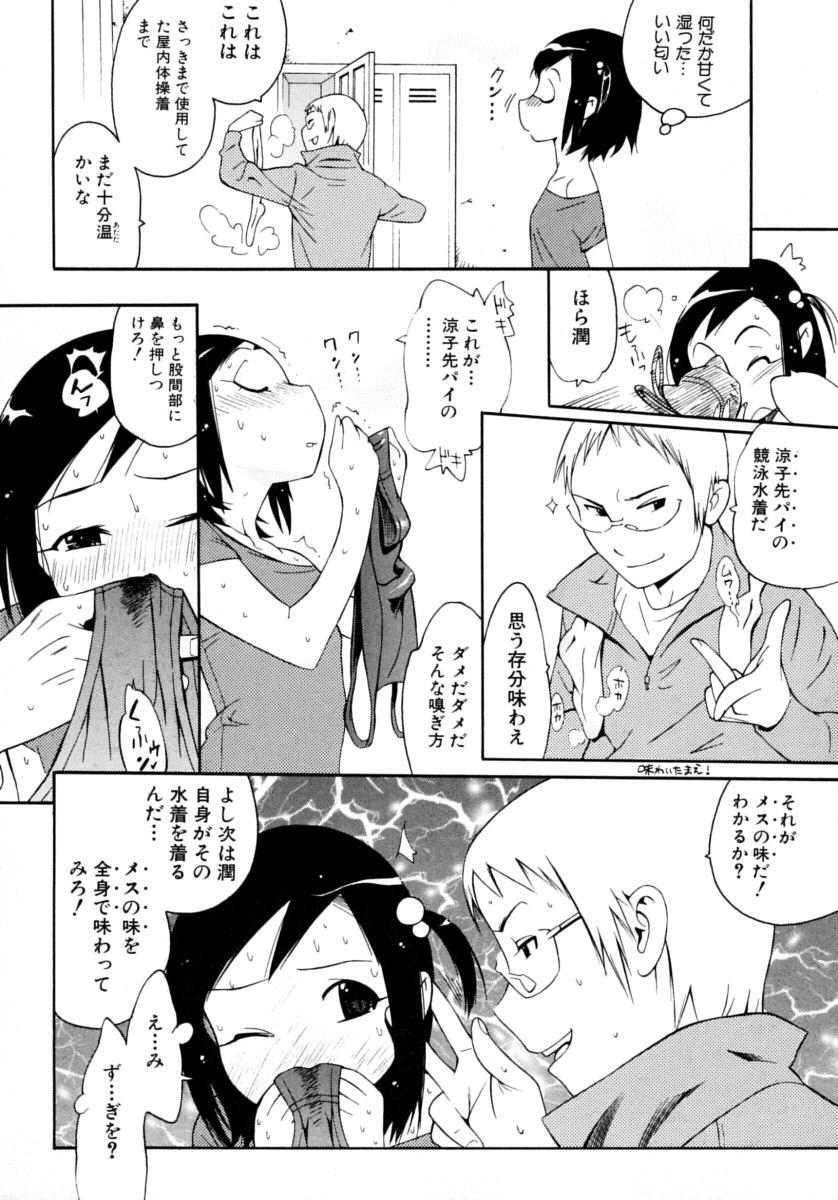 Shounen Shikou 15 - Shounen Shikou S 103
