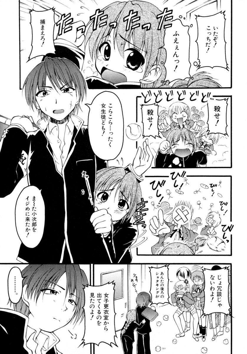 Shounen Shikou 15 - Shounen Shikou S 116