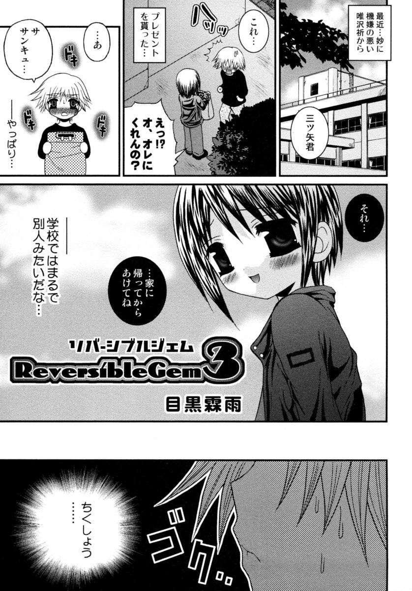 Shounen Shikou 15 - Shounen Shikou S 132