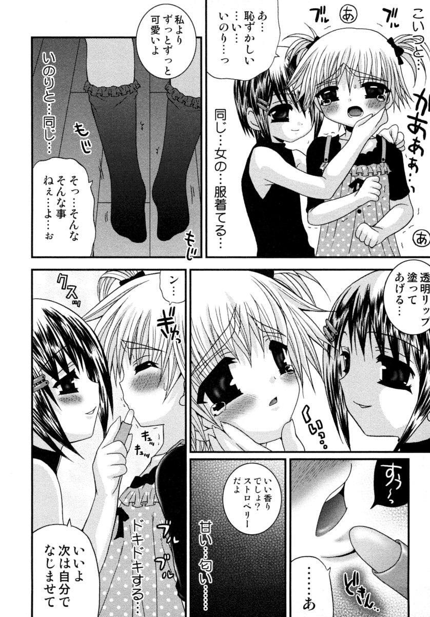 Shounen Shikou 15 - Shounen Shikou S 139