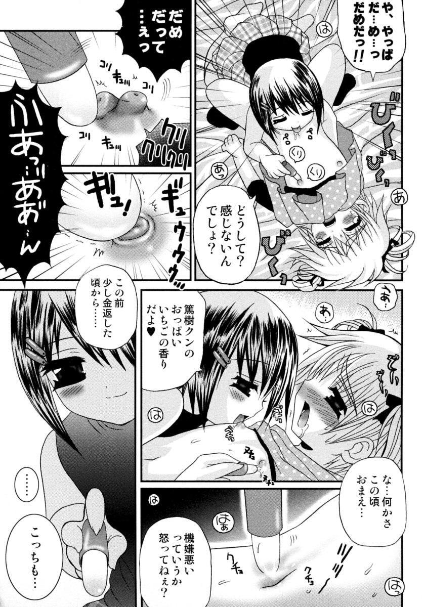 Shounen Shikou 15 - Shounen Shikou S 142
