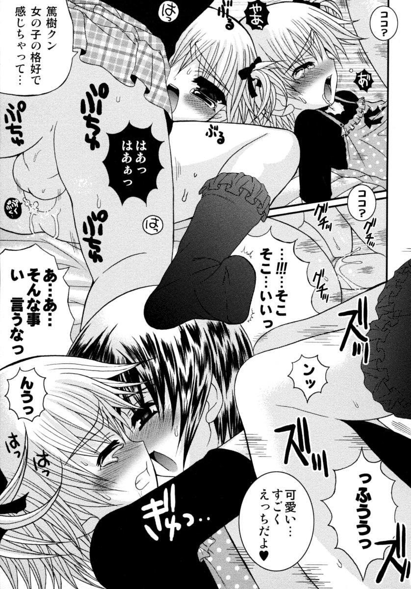 Shounen Shikou 15 - Shounen Shikou S 150