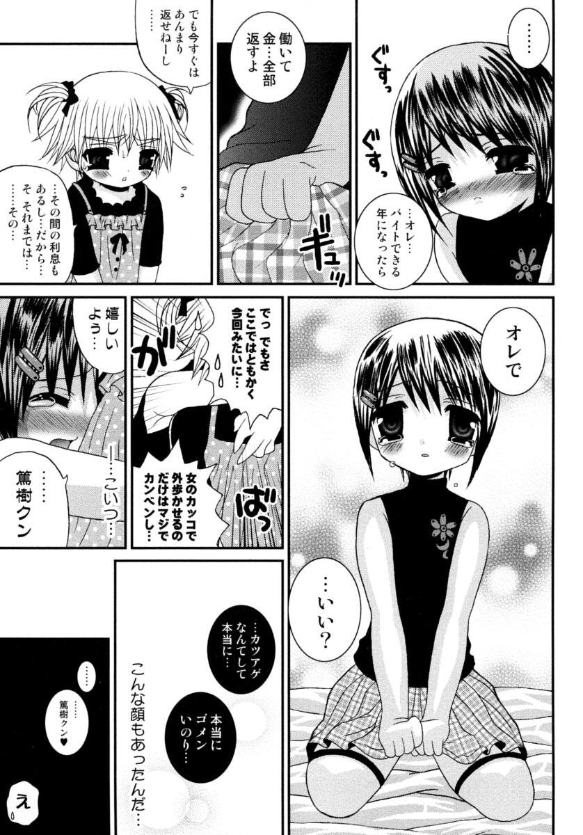 Shounen Shikou 15 - Shounen Shikou S 154