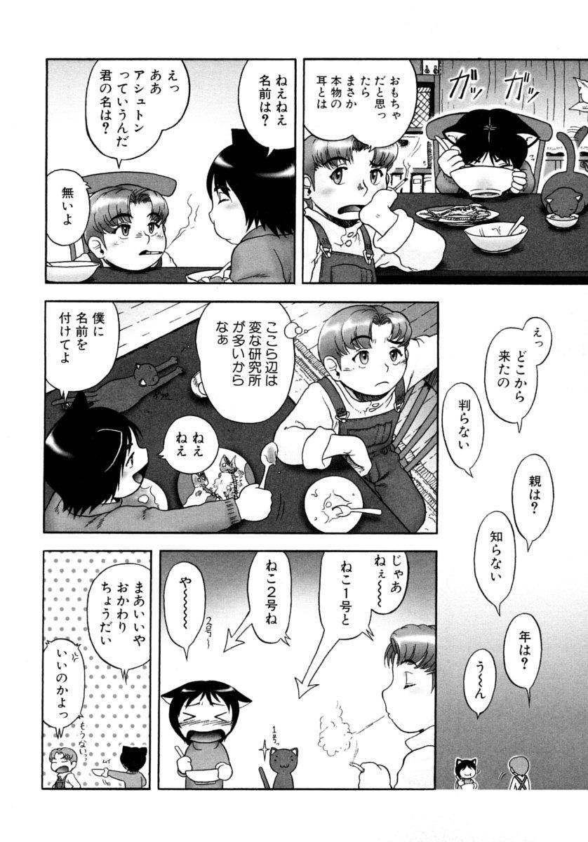 Shounen Shikou 15 - Shounen Shikou S 159