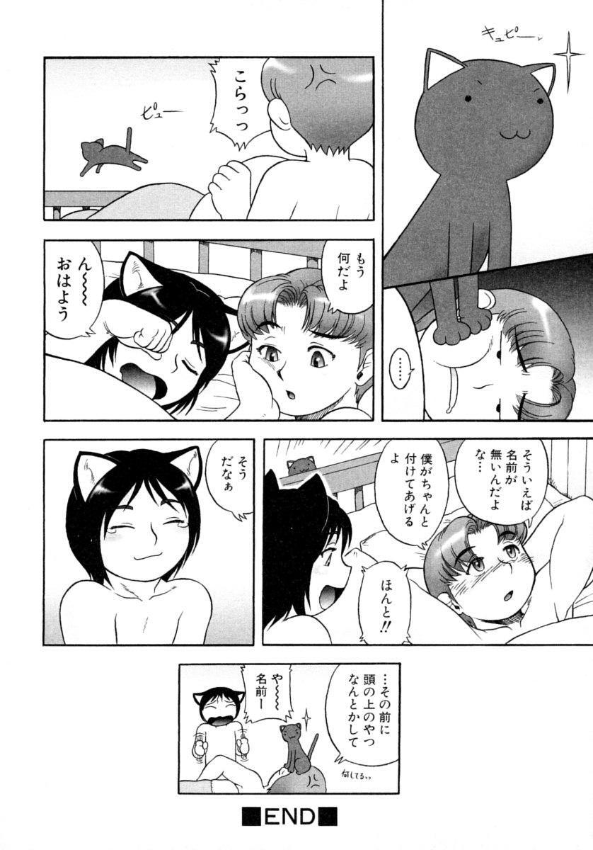 Shounen Shikou 15 - Shounen Shikou S 171