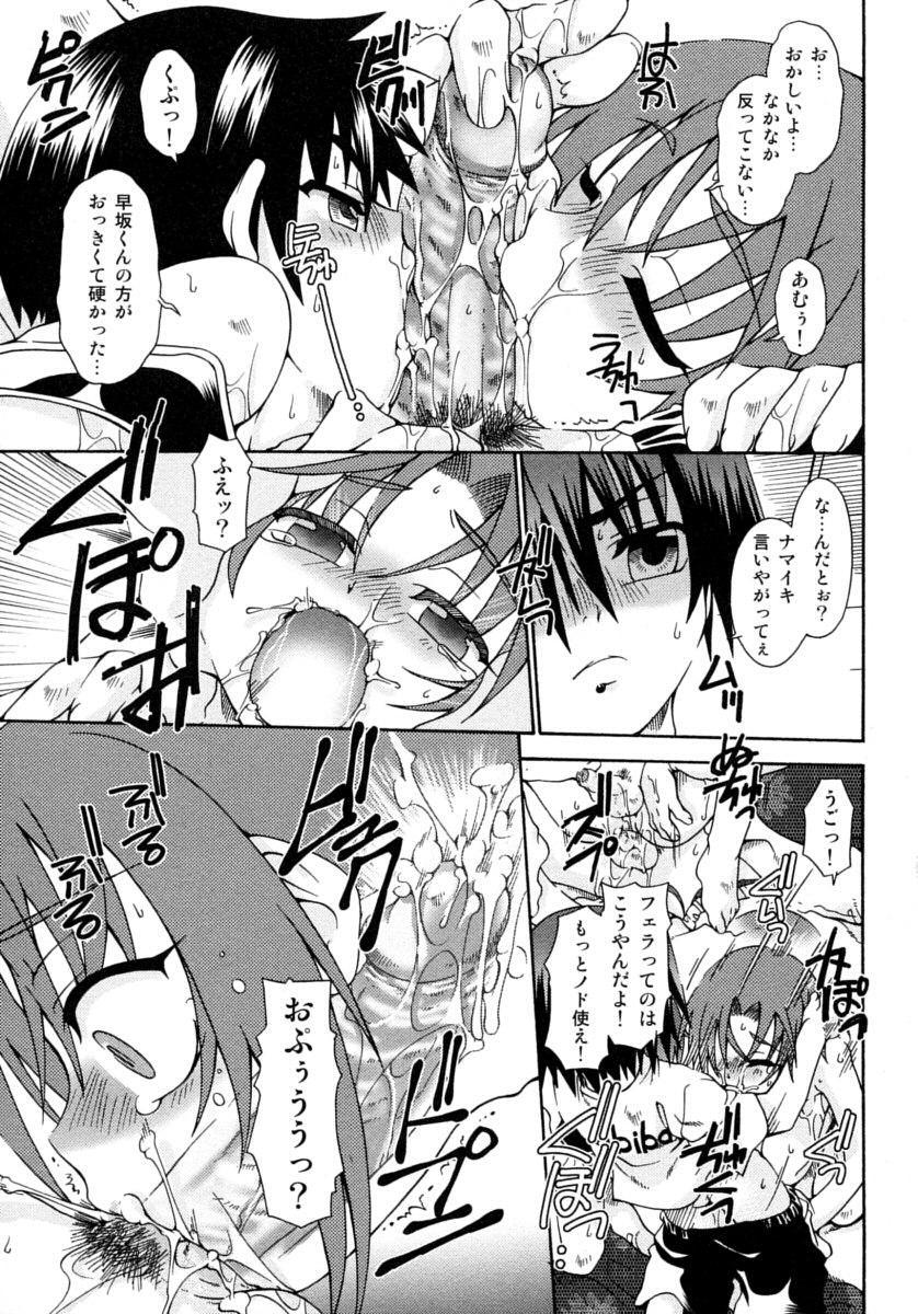 Shounen Shikou 15 - Shounen Shikou S 180