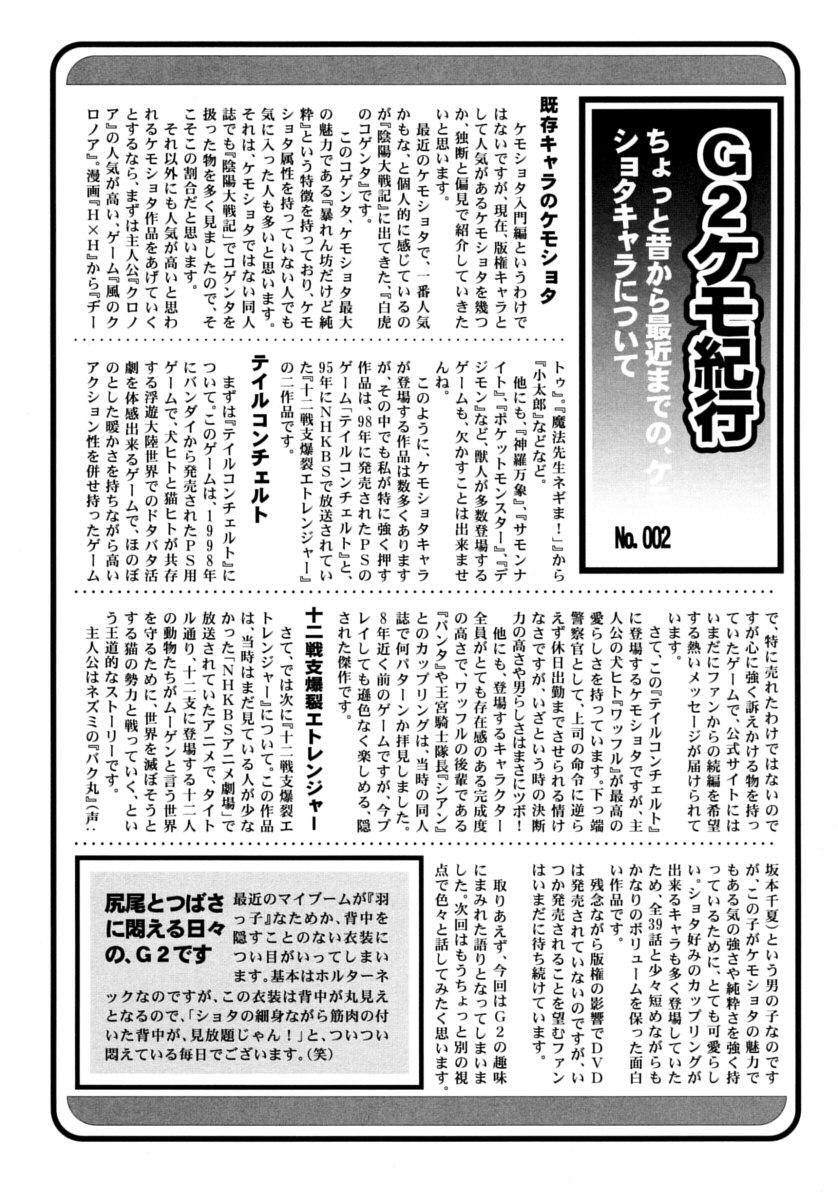 Shounen Shikou 15 - Shounen Shikou S 193