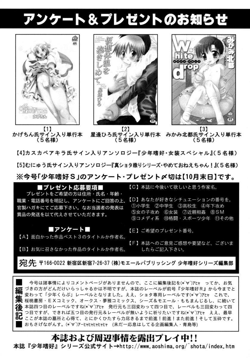 Shounen Shikou 15 - Shounen Shikou S 194