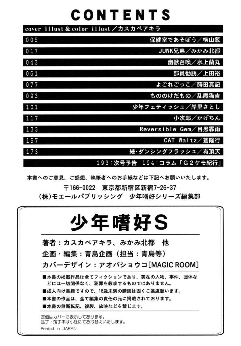 Shounen Shikou 15 - Shounen Shikou S 195