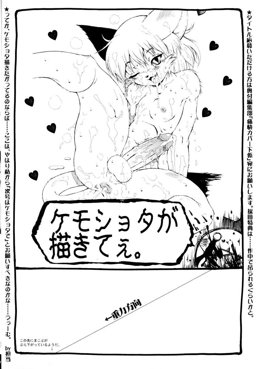 Shounen Shikou 15 - Shounen Shikou S 196
