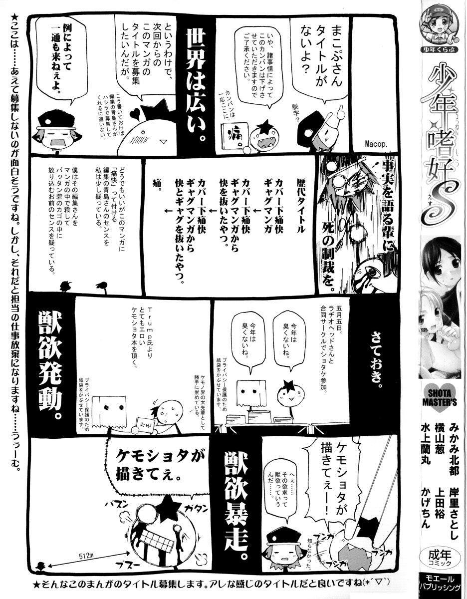 Shounen Shikou 15 - Shounen Shikou S 1
