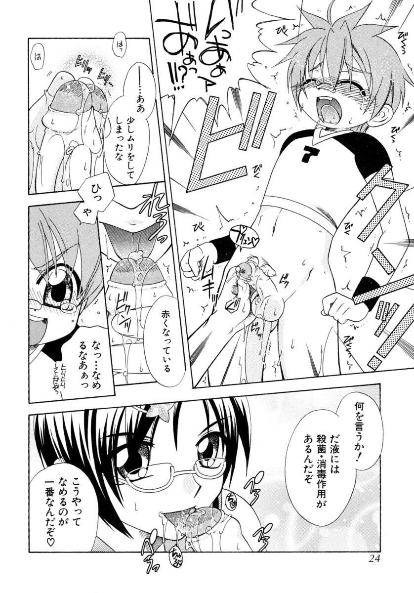 Shounen Shikou 15 - Shounen Shikou S 23