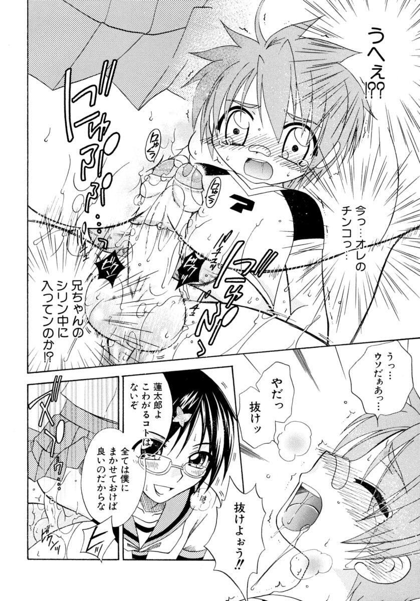 Shounen Shikou 15 - Shounen Shikou S 25