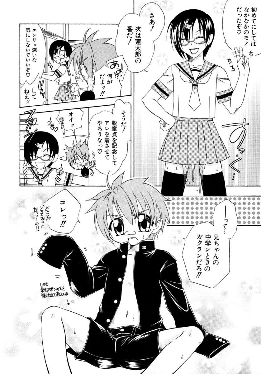 Shounen Shikou 15 - Shounen Shikou S 31