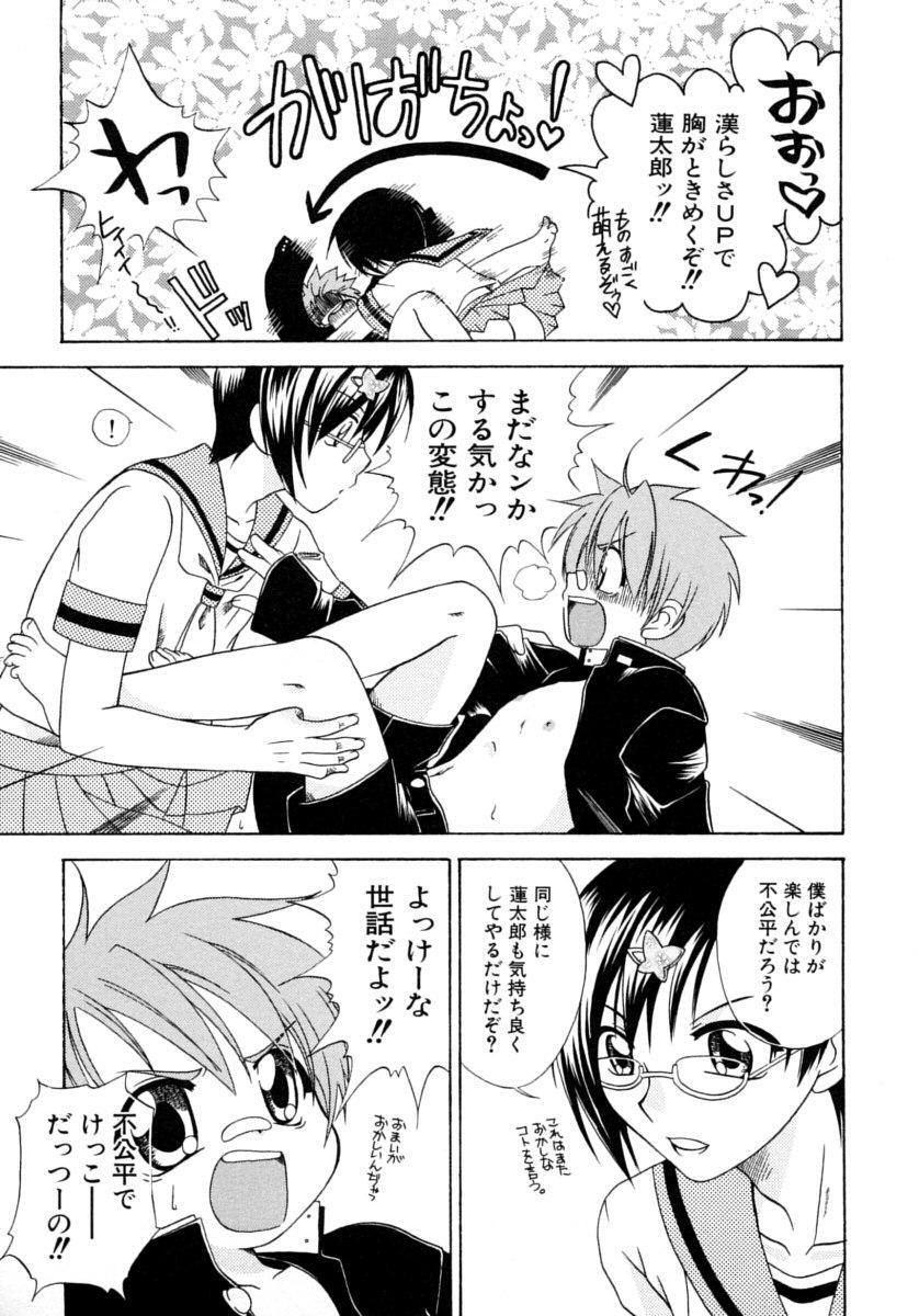 Shounen Shikou 15 - Shounen Shikou S 32