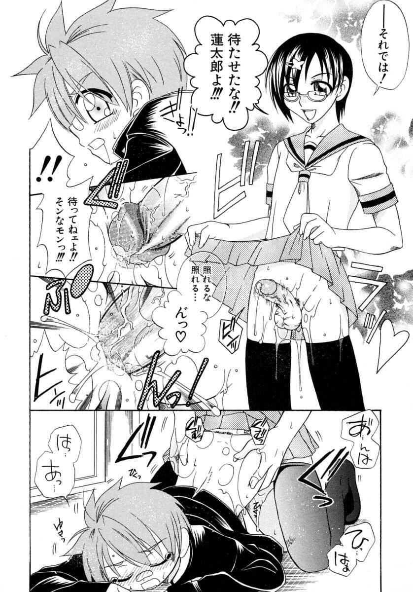 Shounen Shikou 15 - Shounen Shikou S 35