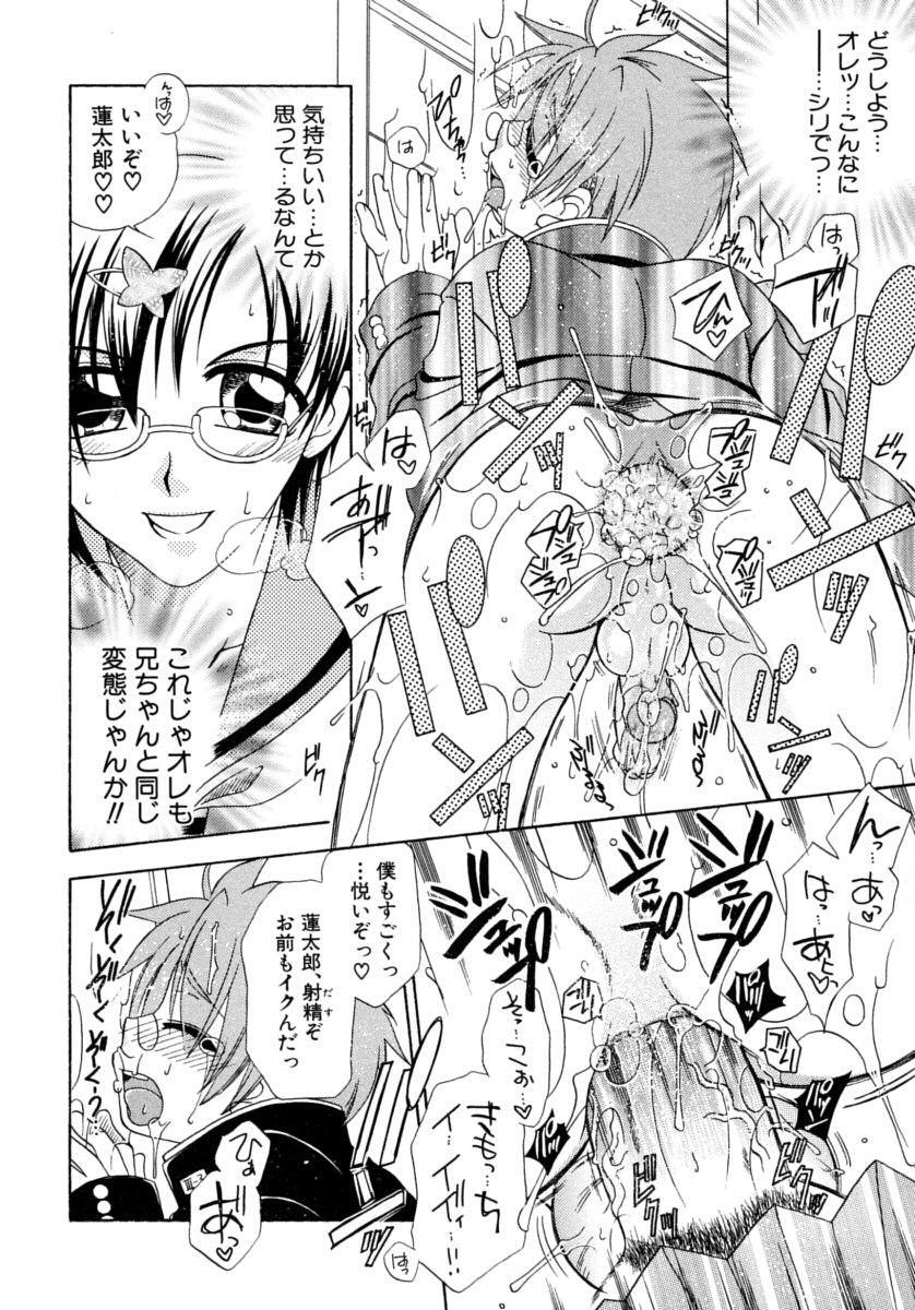 Shounen Shikou 15 - Shounen Shikou S 39