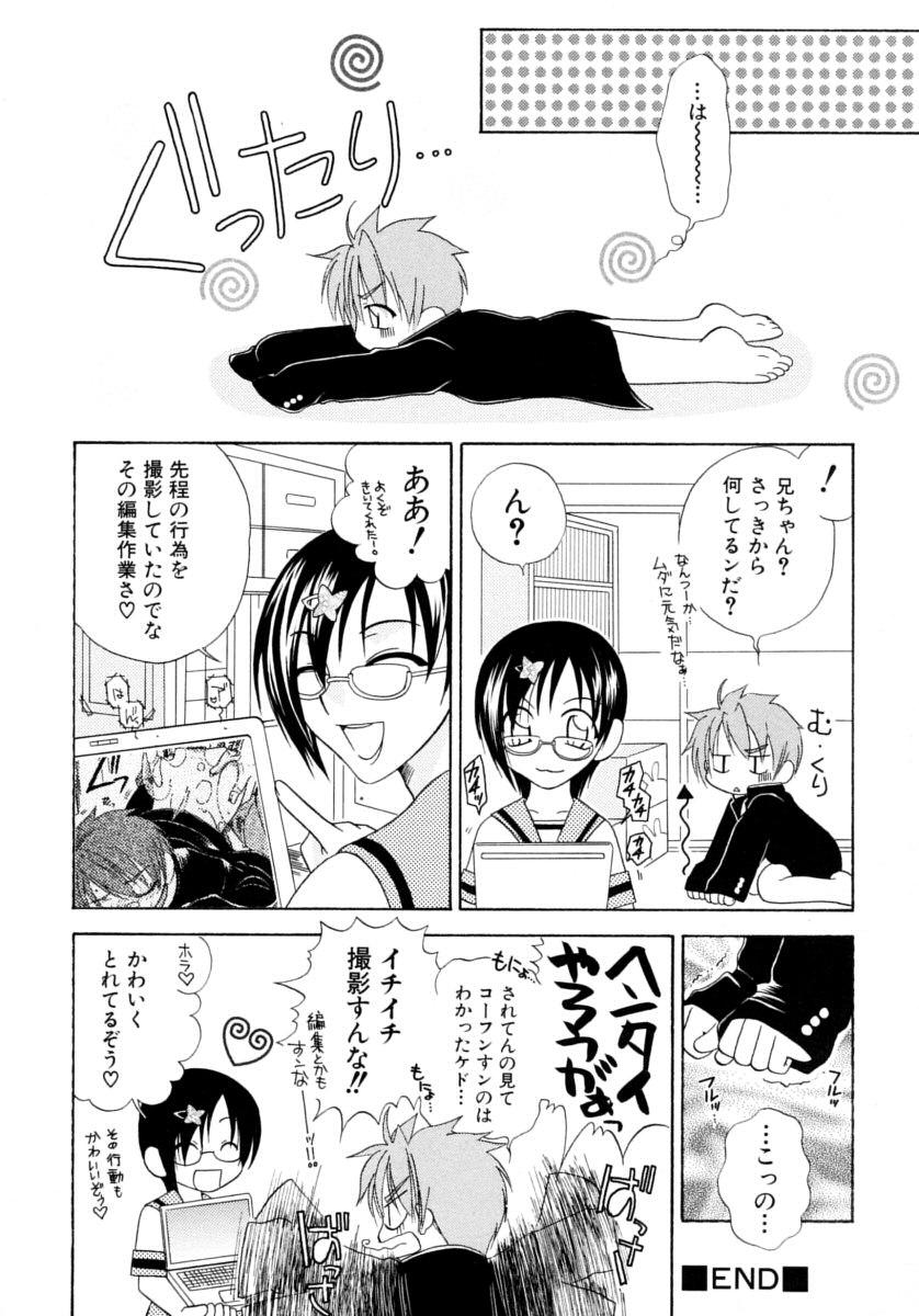 Shounen Shikou 15 - Shounen Shikou S 41