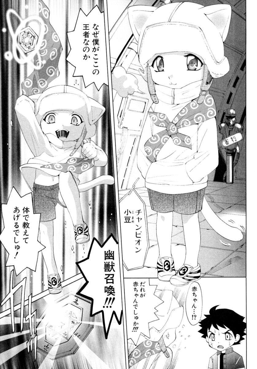 Shounen Shikou 15 - Shounen Shikou S 44