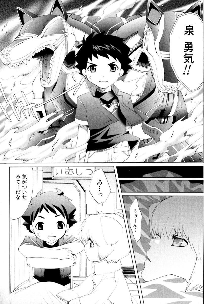 Shounen Shikou 15 - Shounen Shikou S 58