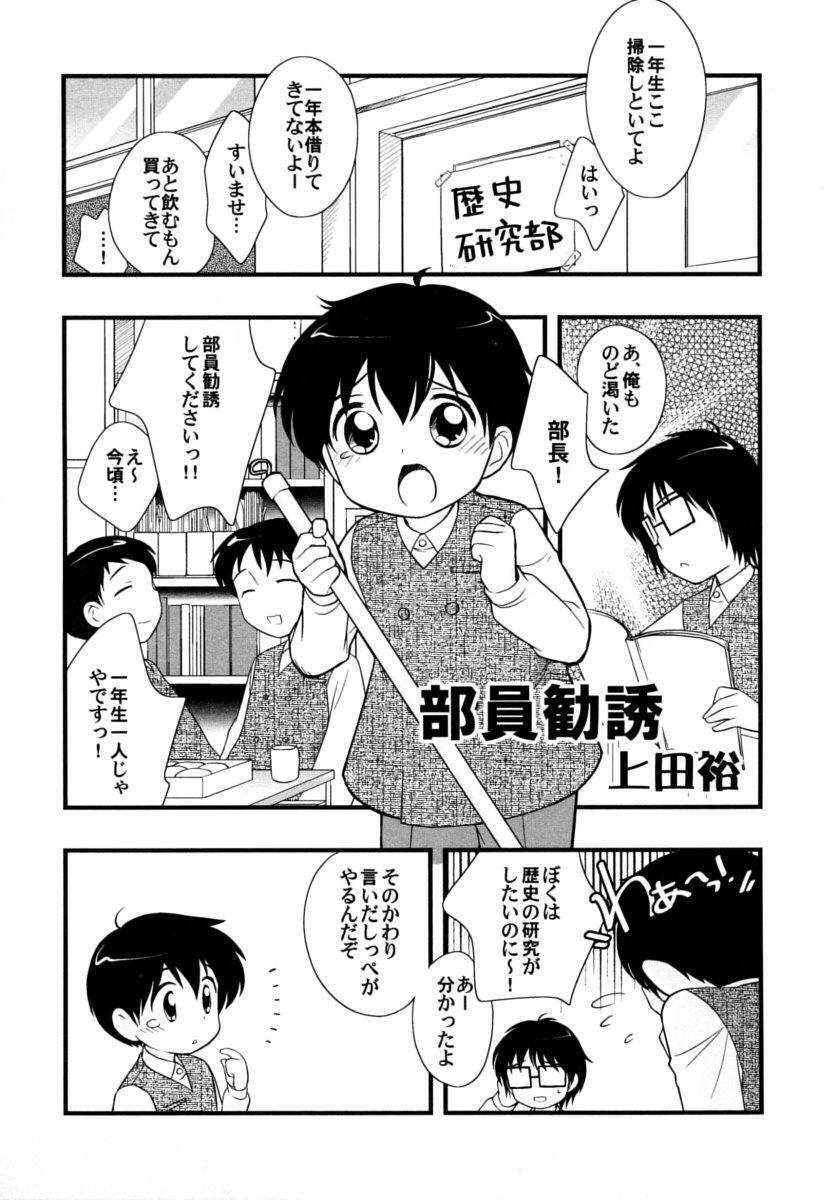 Shounen Shikou 15 - Shounen Shikou S 60