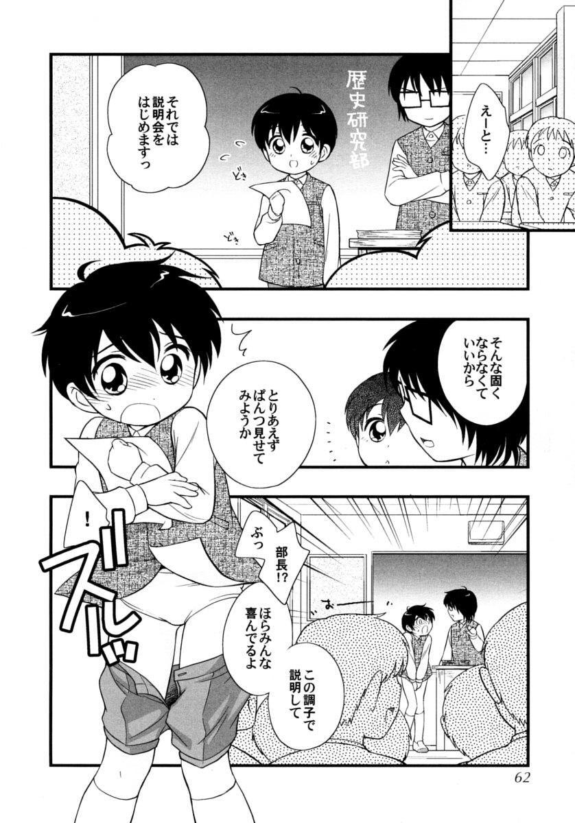 Shounen Shikou 15 - Shounen Shikou S 61