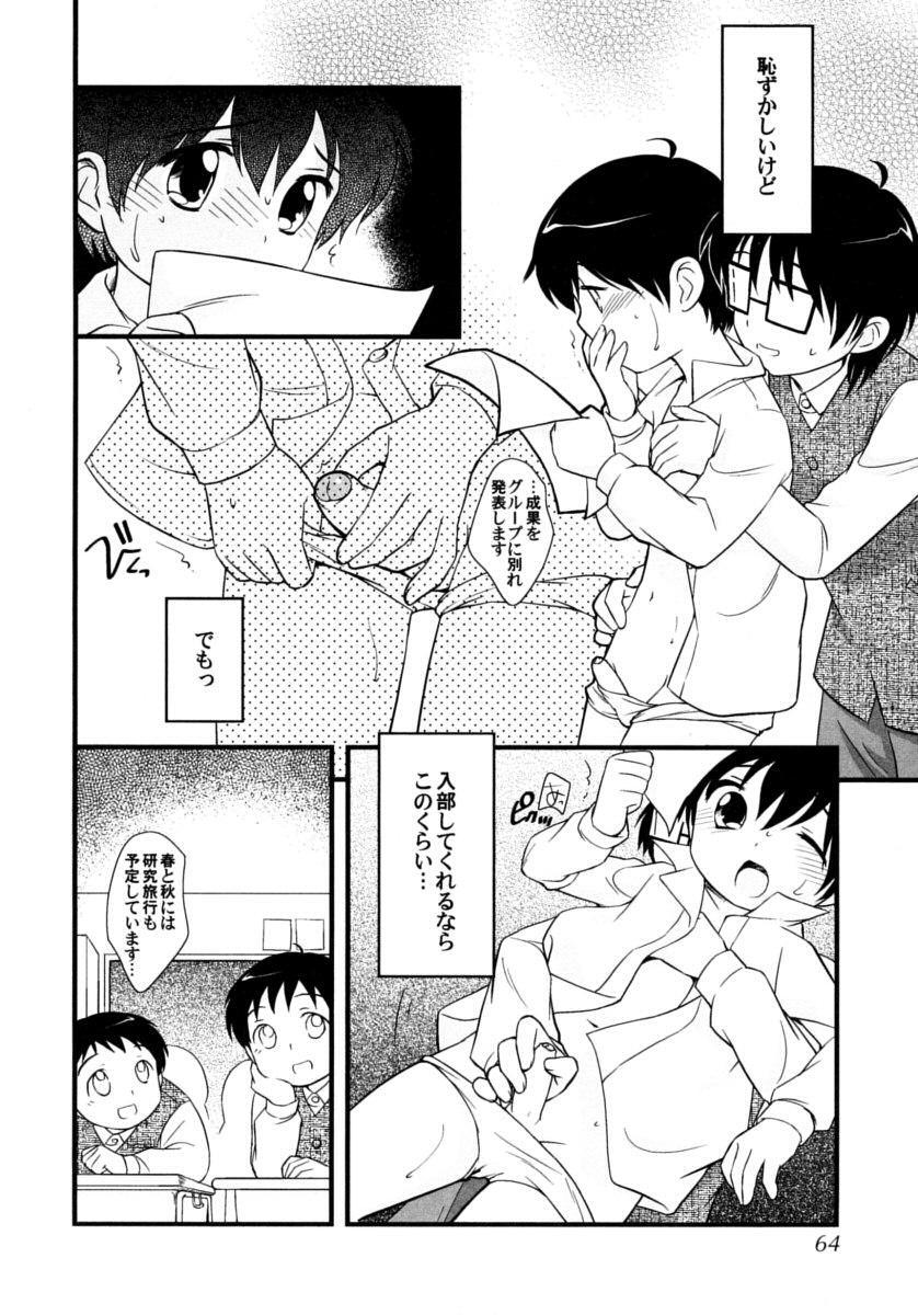 Shounen Shikou 15 - Shounen Shikou S 63