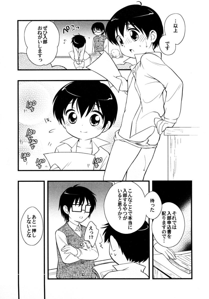 Shounen Shikou 15 - Shounen Shikou S 64
