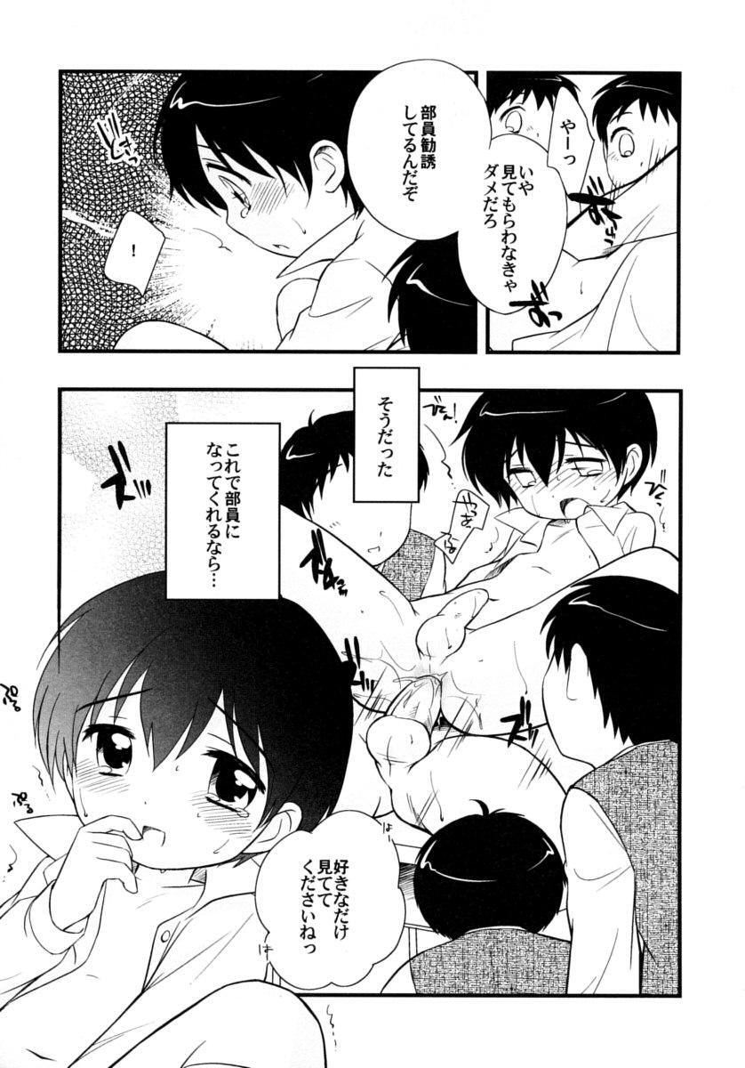 Shounen Shikou 15 - Shounen Shikou S 68