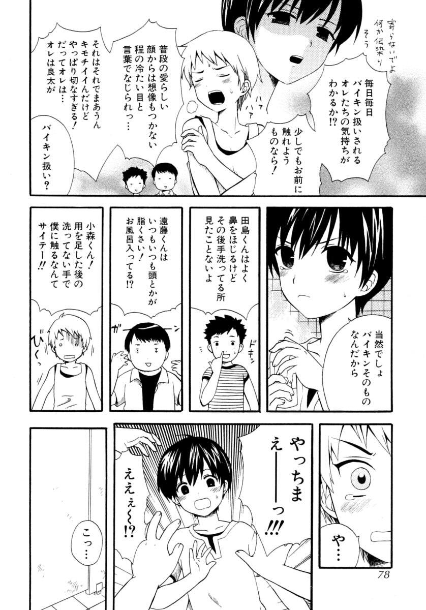 Shounen Shikou 15 - Shounen Shikou S 77