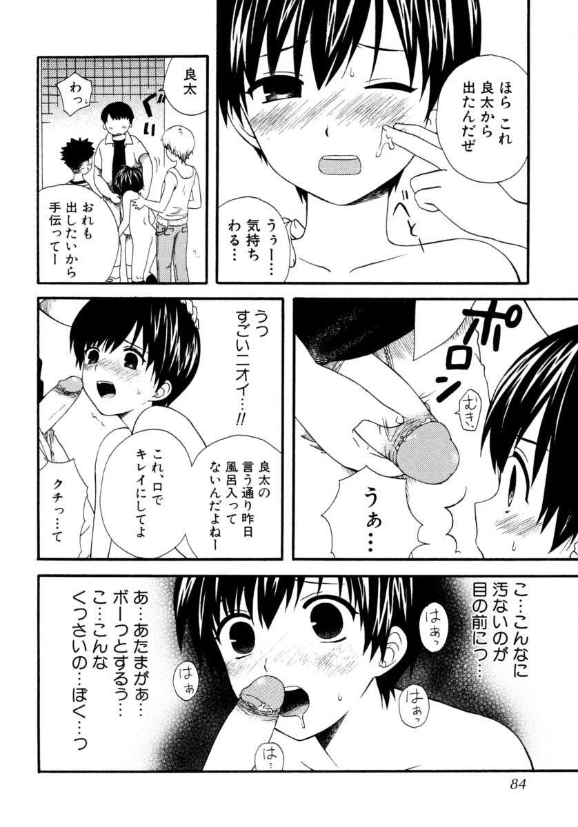 Shounen Shikou 15 - Shounen Shikou S 83
